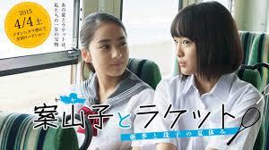 平祐奈案山子とラケット 〜亜季と珠子の夏み001