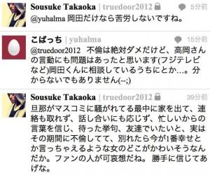 高岡蒼佑_twitter_0007