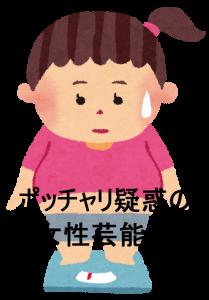 太った芸能人女性編_top_0002