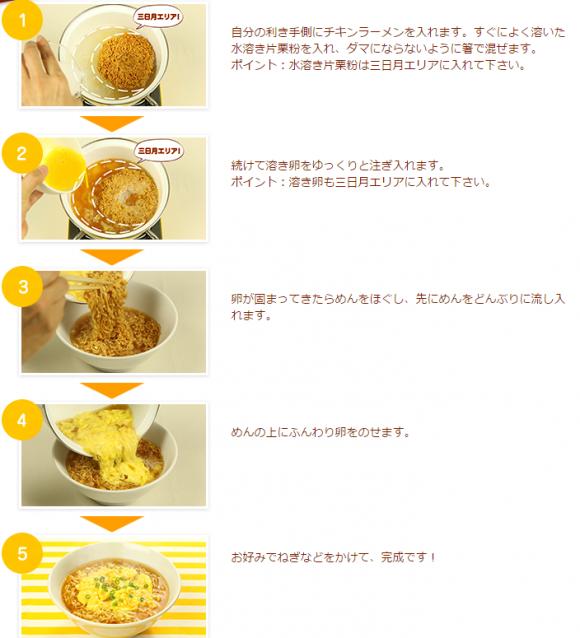 とろふわチキンラーメン|日清チキンラーメン_0001