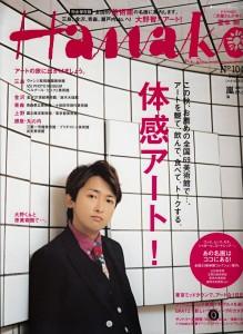 hanako2013年9月12日号