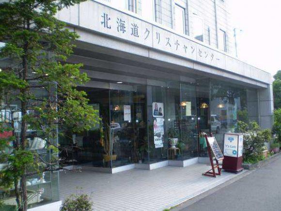 北海道クリスチャンセンター0001