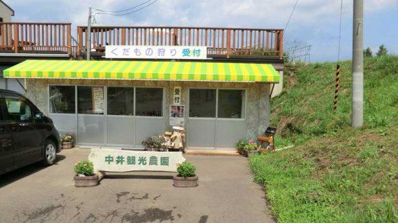 中井観光農園_0001