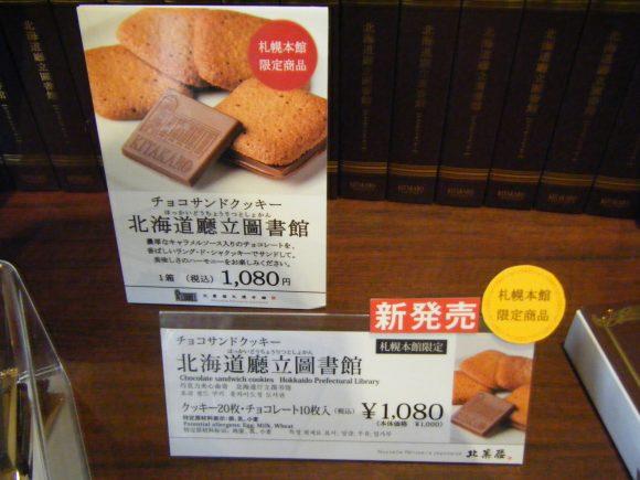 北菓楼札幌本館限定商品_0003