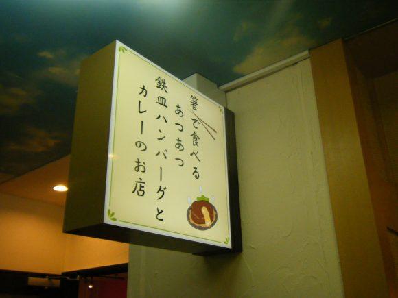 箸で食べるあつあつ鉄皿ハンバーグとカレーのお店_0003