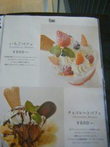 北菓楼_カフェメニュー_0004