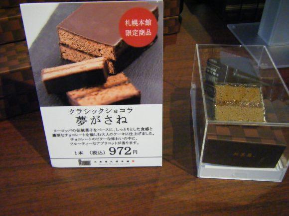 北菓楼札幌本館限定商品_0001