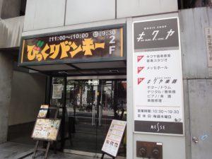 びっくりドンキー_狸小路店_0001