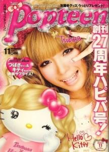 popteen2007年11月号表紙