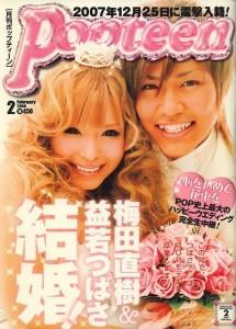 popteen2008年2月号