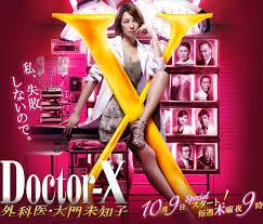 ドクターX_0001