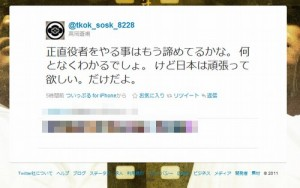 高岡蒼佑_twitter_0005