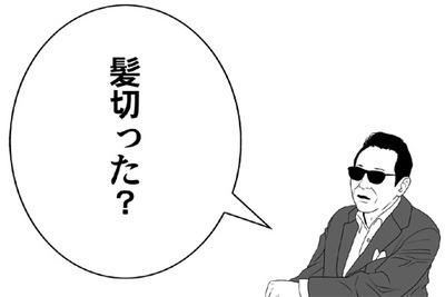 タモリ_0001