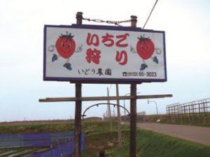 いとう農園_0001