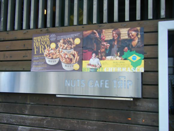 NUTS CAFE trip_0001