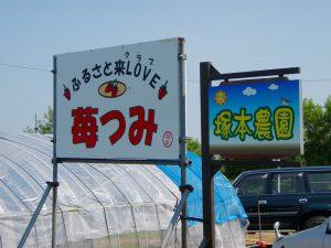 ふるさと来LOVE 塚本農園_0001