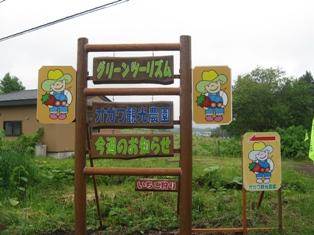 オガワ観光農園_0001