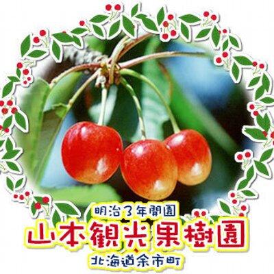 山本観光果樹園_0001