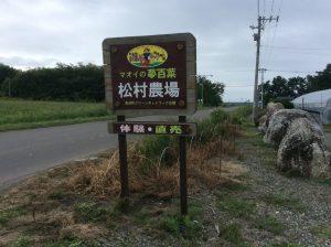 松村農場_0001
