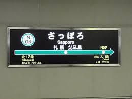 地下鉄札幌駅_0001