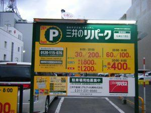 北菓楼札幌本館_駐車場_0001